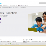 ブログの執筆にWindows Live Writerを使用する(インストール編)