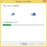 ブログの執筆にWindows Live Writerを使用する(起動&設定編)