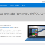 (否定情報追記あり)Windows10、ISOのプレビュー版からも無料アップグレード可能!
