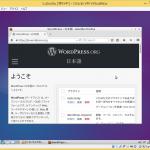 仮想環境上にWordPress環境を構築する(WordPressインストール前編)