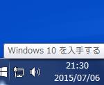 遅ればせながら「Windows10を入手する」を実行してみました