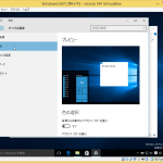 Windows10 InsiderPreview を Build10525にアップデート