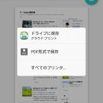 Android版のChromeでWebページのPDFを作成する