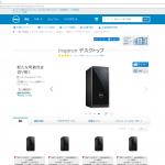 DellのInspiron3650を注文