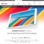 MediaPad T2 10.0 Proを注文しました