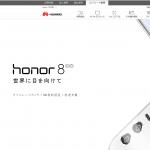Huaweiのhonor8とASUSのZenfone3