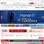 楽天モバイルでHuaweiのhonor8を注文しました。