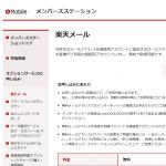 楽天モバイルで「@rakuten.jp」メールアドレスを取得する