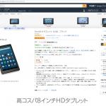 Amazon Fire HD 8の購入を検討