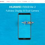 Huawei nova lite2 の購入を検討しています