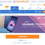 Huawei nova lite 2をBIGLOBEにて購入しました